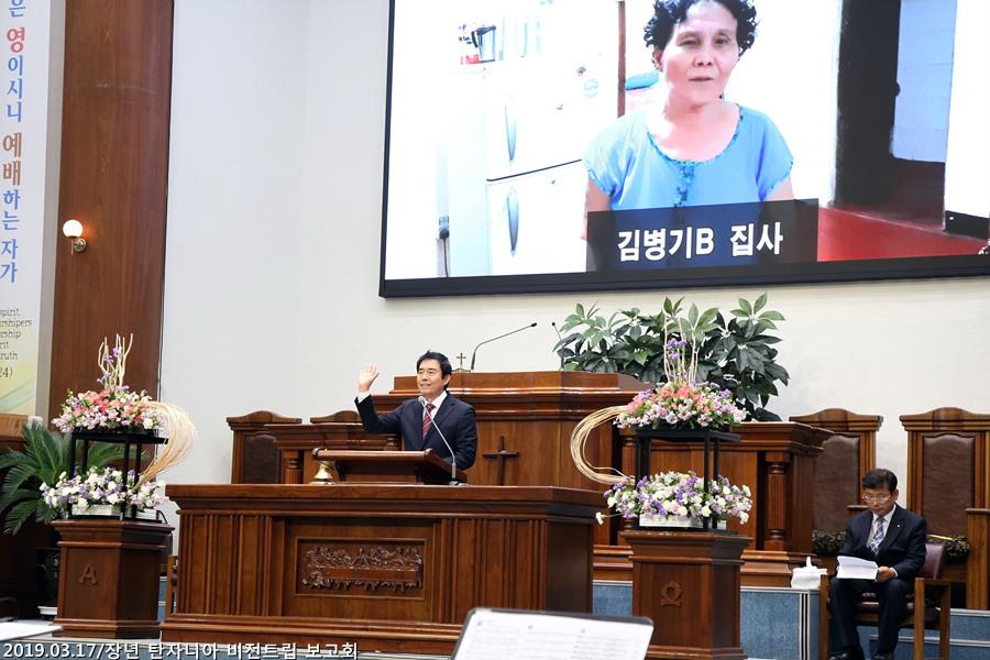 20190317탄자니아장년비전트립 보고회 (3)p.jpg