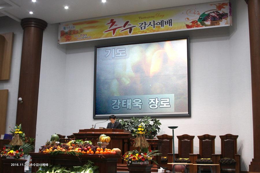 20161120추수감사예배 (2)p.jpg