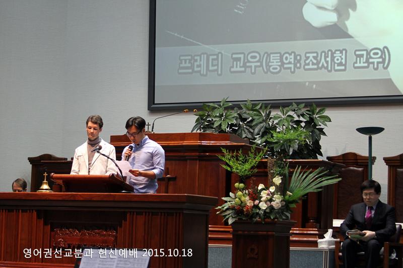 영어권선교분과헌신예배20151018a2.jpg