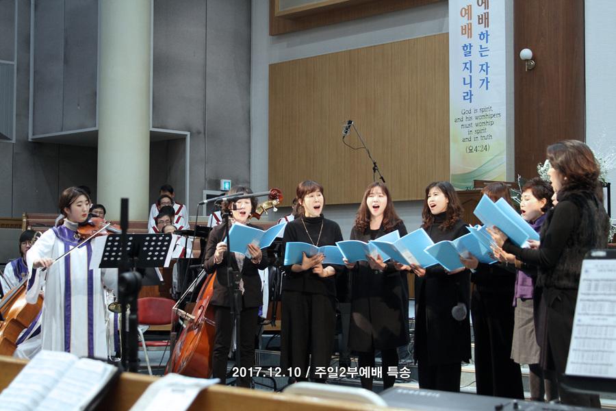 20171210주일2부예배특송p.jpg