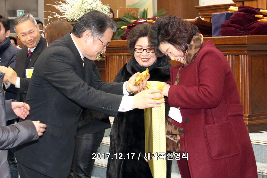 20171217새가족환영식a2.jpg