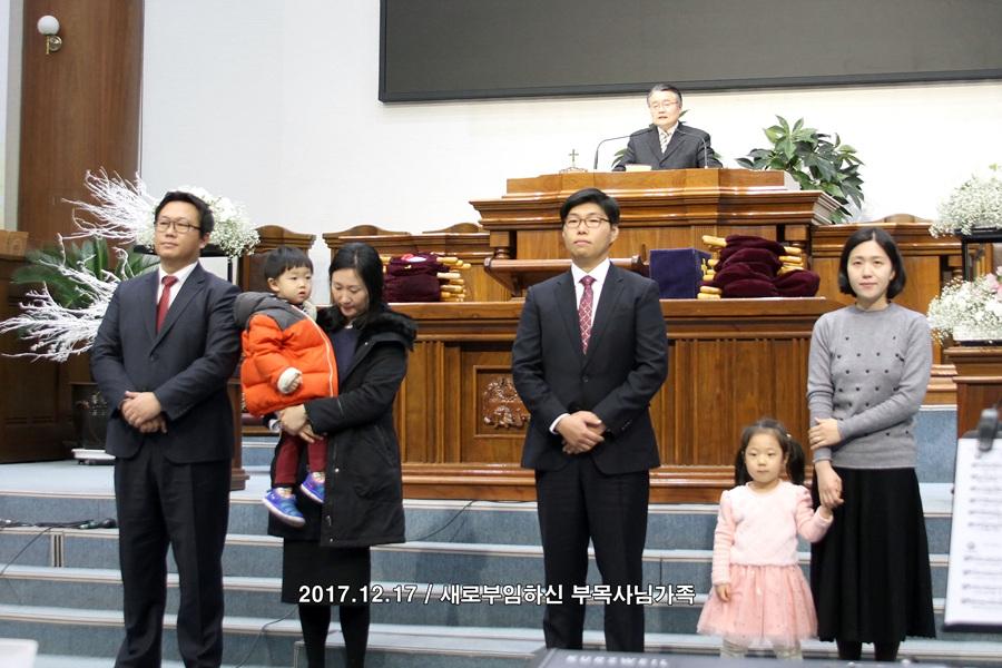 20171217새로부임하신 부목사님 가족.jpg
