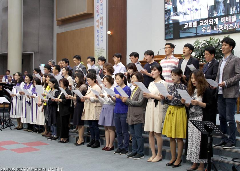 20190505주일학교교사헌신예배 (1)p.jpg