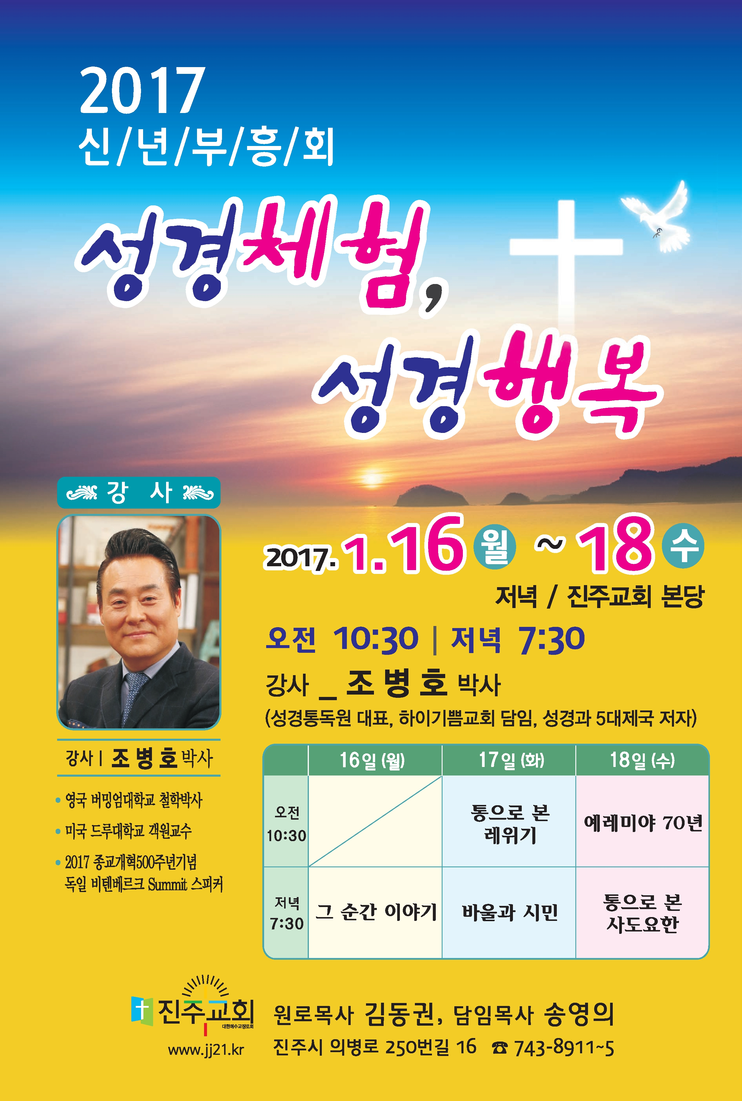 2017 신년부흥회3_시안_축소파일.jpg