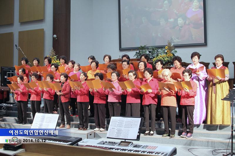 여전도회헌신예배20141012a4.jpg