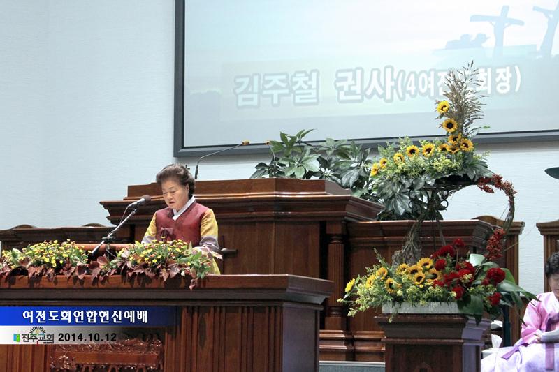 여전도회헌신예배20141012a1.jpg