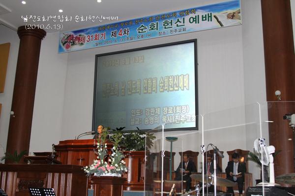 진주노회남전도회연합회순회헌신예배100613a2.jpg
