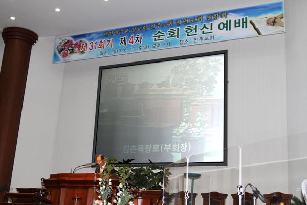 진주노회남전도회연합회순회헌신예배100613a11.jpg