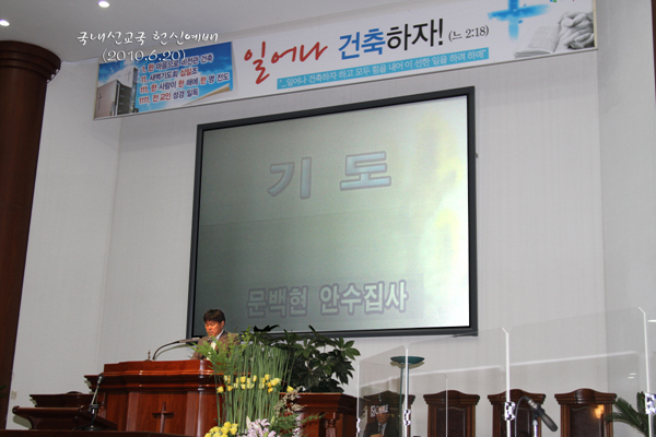 국내선교국헌신예배100620a1.jpg