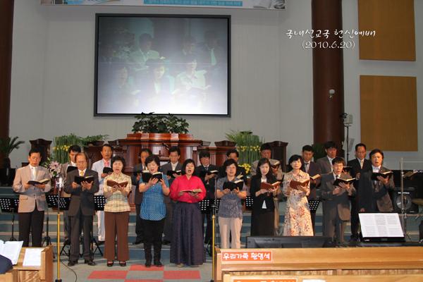 국내선교국헌신예배100620a7.jpg