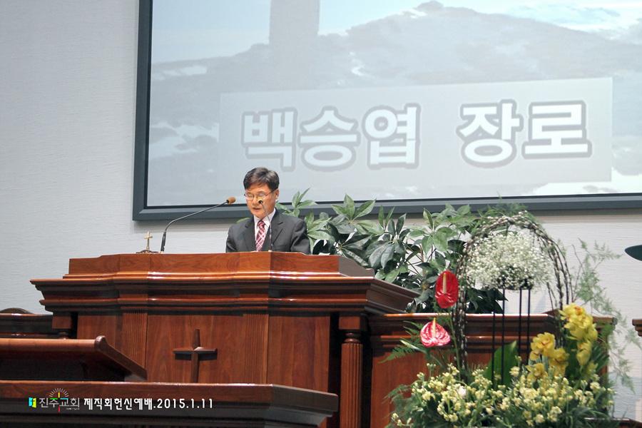 제직회헌신예배20150111a1.jpg