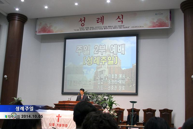 성례주일20141005a1.jpg