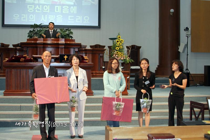 새가족환영식20131006a1.jpg