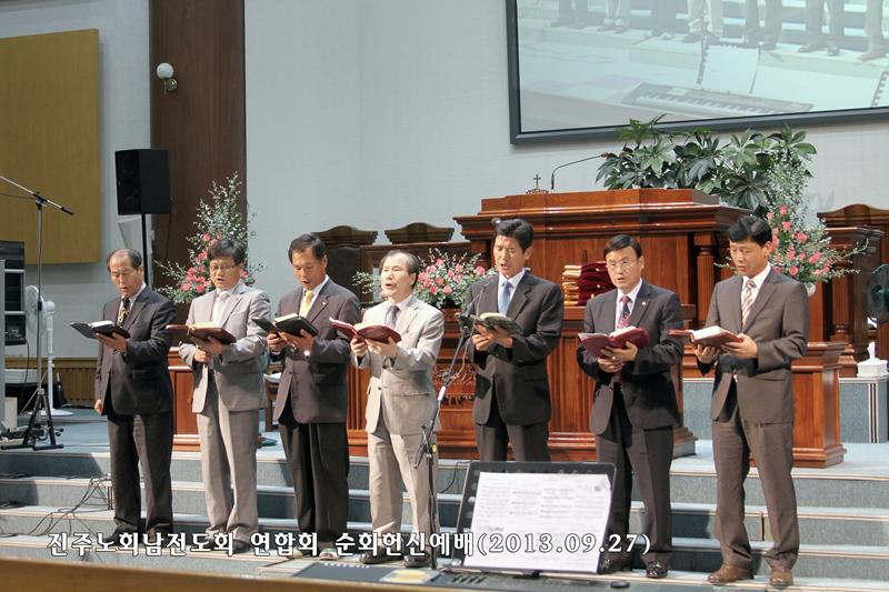 진주노회남전도회순회헌신예배20130927a4.jpg