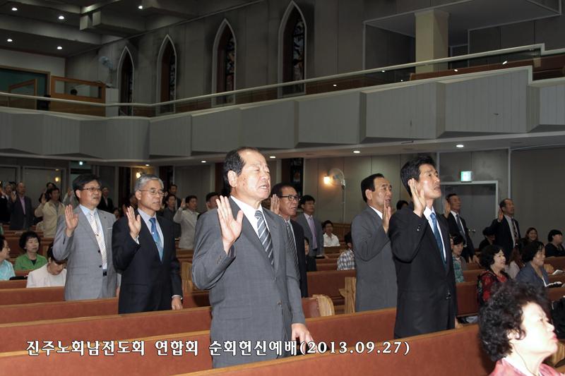 진주노회남전도회순회헌신예배20130927a2.jpg