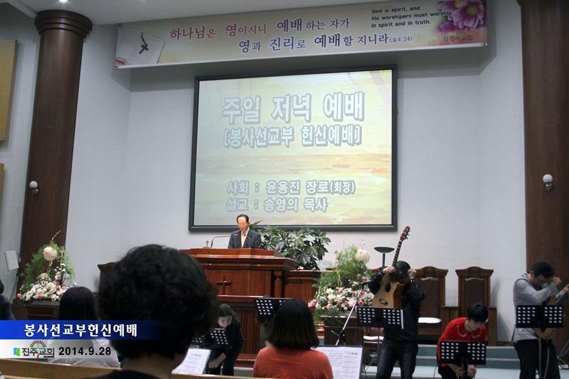 봉사선쇼부헌신예배20140928a1.jpg