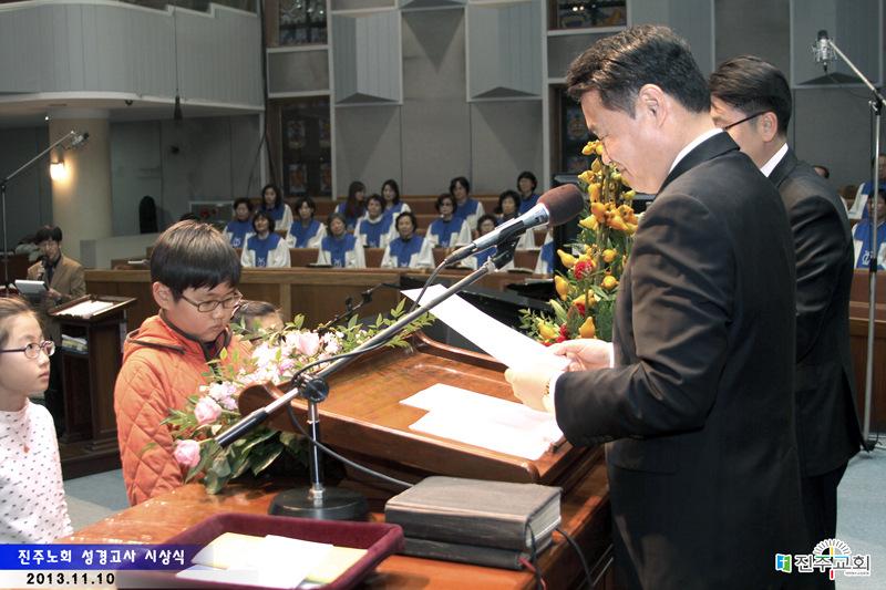 진주노회성경고사 시상식20131110a2.jpg