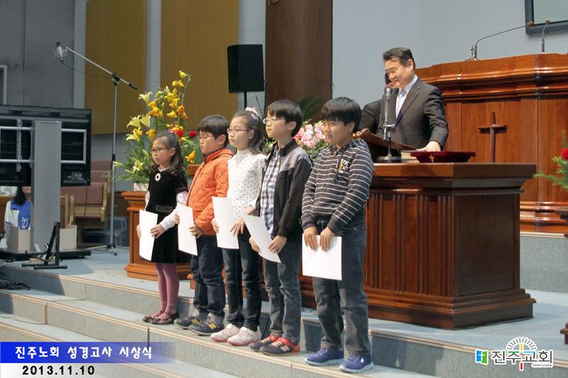 진주노회성경고사 시상식20131110a1.jpg