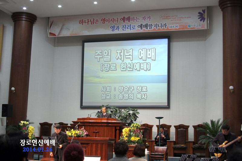 장로헌신예배20140126a1.jpg
