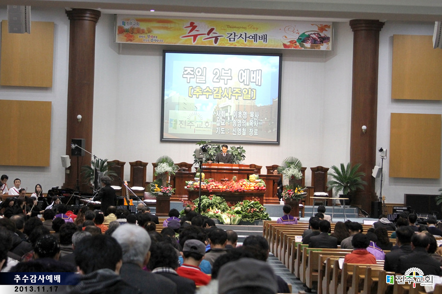 추수감사예배20121117a1.jpg