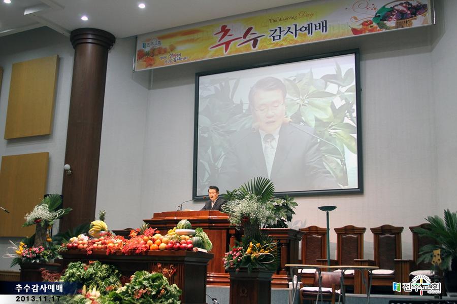 추수감사예배20121117a2.jpg