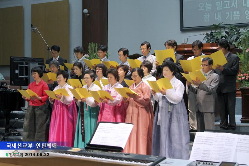 국내선교부헌신예배20140622a1.jpg