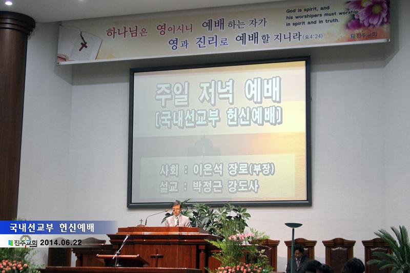 국내선교부헌신예배20140622a2.jpg