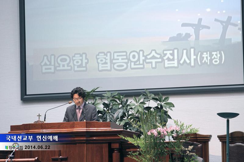 국내선교부헌신예배20140622a3.jpg