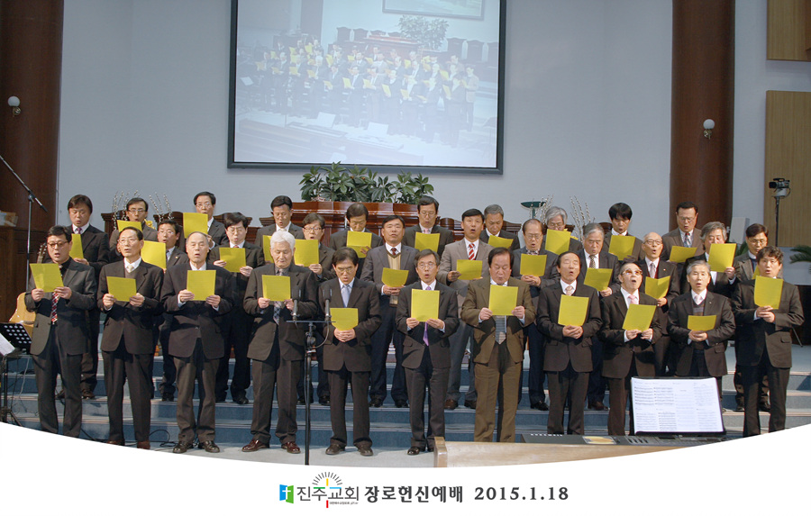 장로 헌신예배20150118a1(단체).jpg