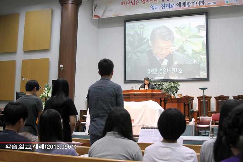 학습세레입교20130901a4.jpg