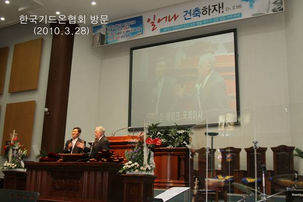 한국기드온협회방문100328a7.jpg