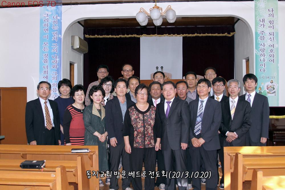 동지교회방문20131020a5.jpg