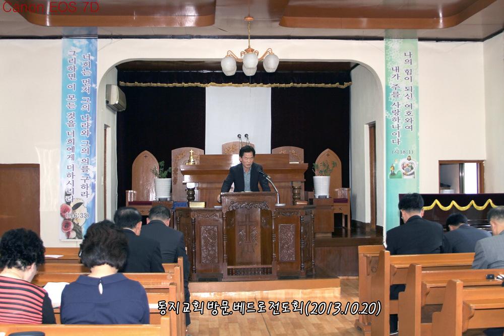 동지교회방문20131020a2.jpg