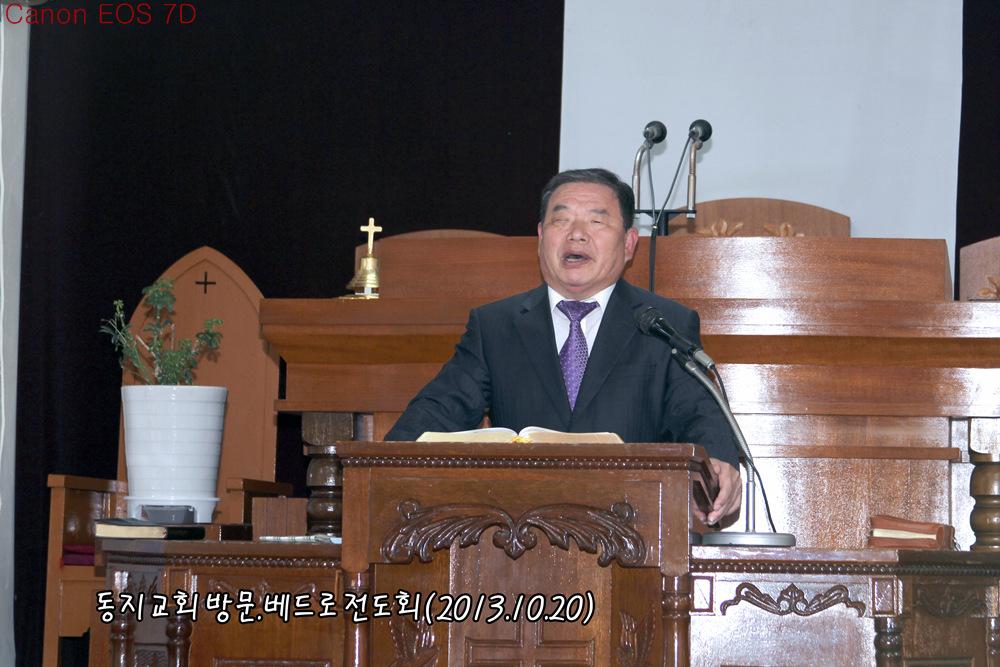 동지교회방문20131020a4.jpg
