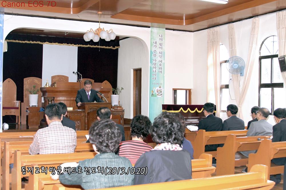 동지교회방문20131020a1.jpg