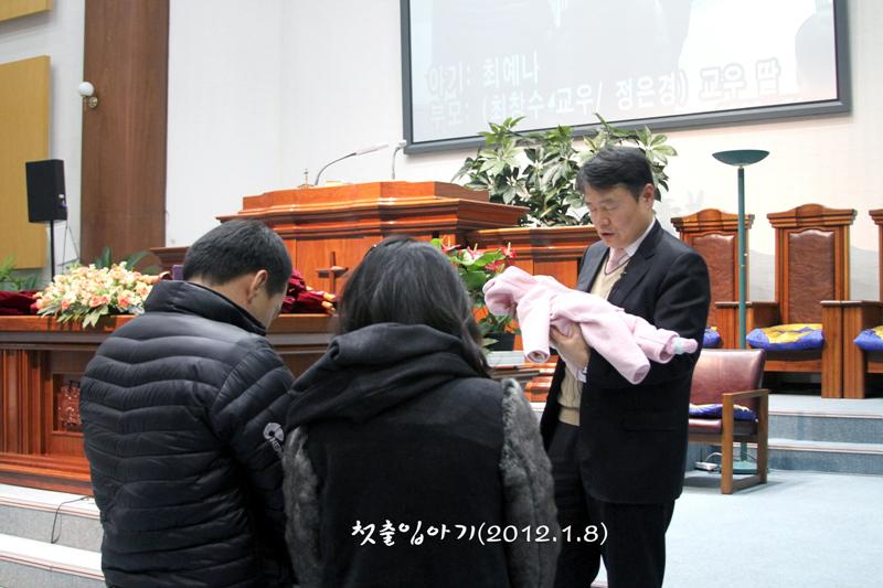첫출입아기20120108a3[1].jpg